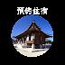 韓遊預約|韓國住宿 Korea Accommodation