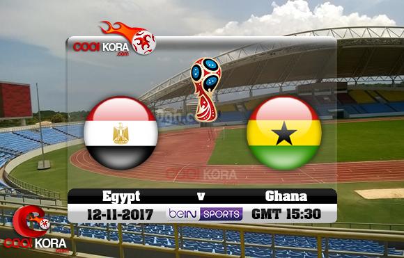 مشاهدة مباراة غانا ومصر اليوم 12-11-2017 تصفيات كأس العالم