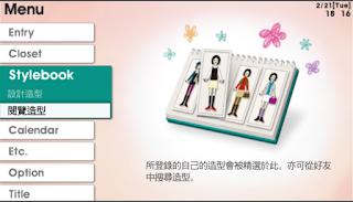 【PSP】我的設計師(MyStylist),很酷的模擬穿搭遊戲!