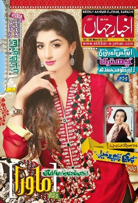 Jehan pdf 2015 e akhbar
