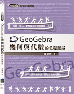 geogebra 網頁 版