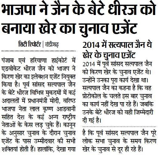 भाजपा ने जैन के बेटे धीरज को बनाया खेर का चुनाव एजेंट