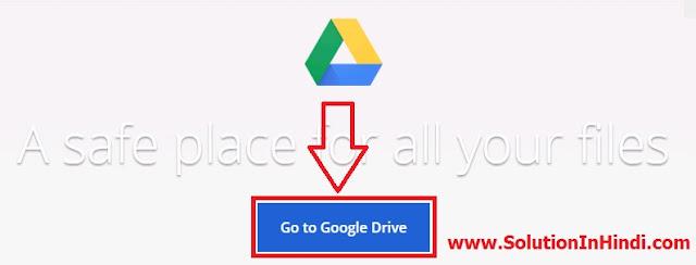 google drive use karne ke liye go to google drive par click kare