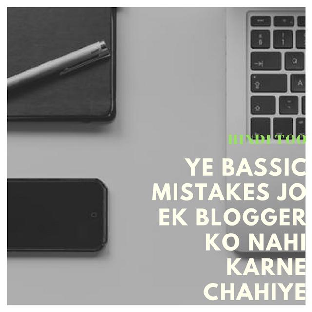 Ye bassic mistakes jo ek blogger ko nahi karne chahiye