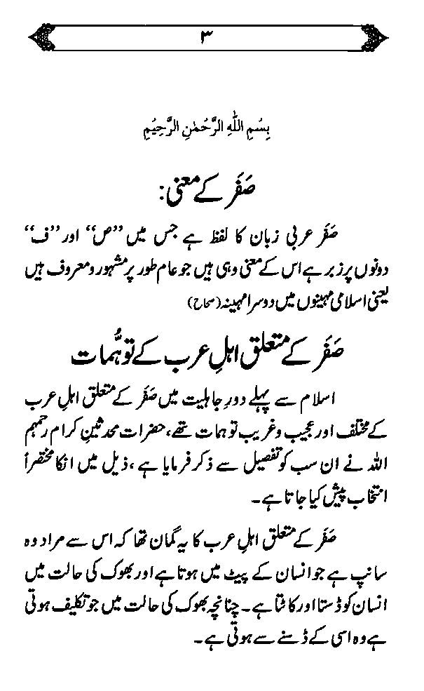 Urdu books PDF