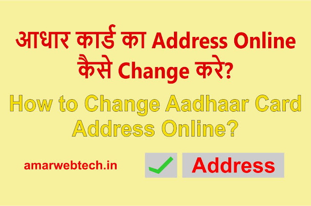 How to Change Aadhar Card Address Online In Hindi