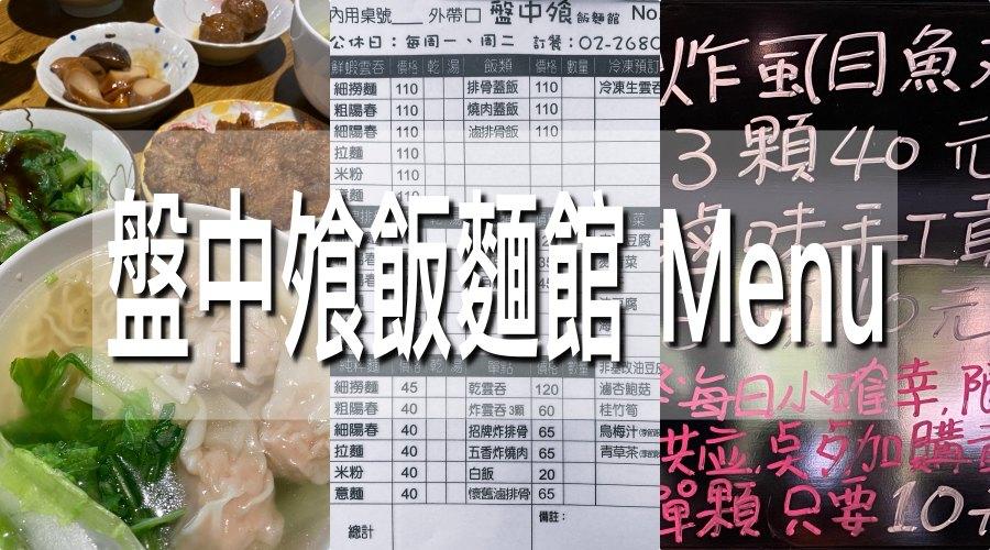 盤中飧飯麵館菜單menu|放大清晰版詳細分類資訊