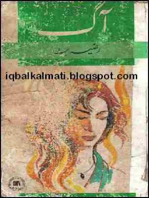 Aag By Razia Butt