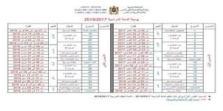 تنظيم السنة الدراسية 2017/2018