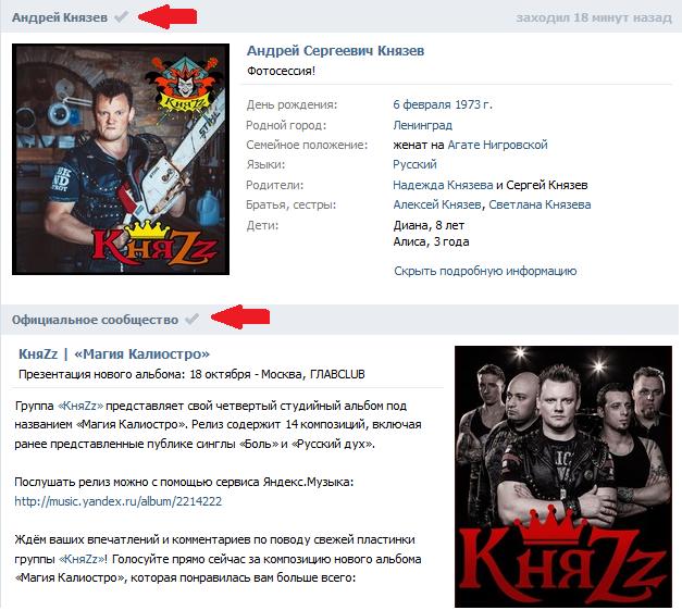 Официальная страница и сообщество В Контакте