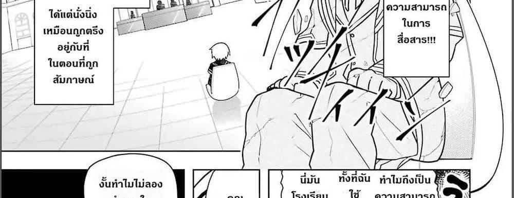 อ่านการ์ตูน Wakamono no Kuro Mahou Hanare ga Shinkoku desu ga, Shuushoku shite Mitara Taiguu Iishi, Shachou mo Tsukaima mo Kawaikute Saikou desu! ตอนที่ 1 หน้าที่ 55