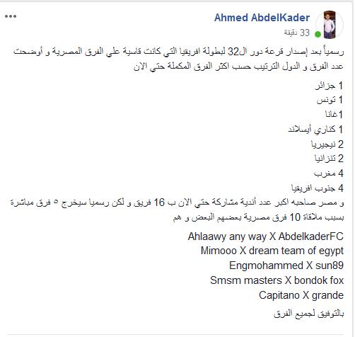 قرعة قاسية على الفرق المصرية