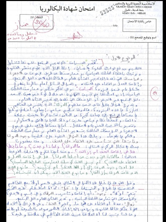 الإنجاز النموذجي (20/20)؛ الامتحان الوطني الموحد للباكالوريا، الفلسفة، مسلك الآداب 2015
