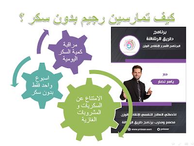 رجيم بدون سكر : الامتناع عن السكريات لانقاص الوزن بسرعه