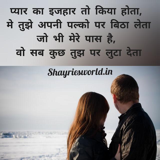 Love Shayri, Ishq Shayri,Mohabbat Shayri