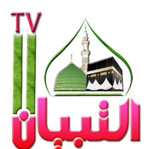 تردد قناة التبيان الإسلامية
