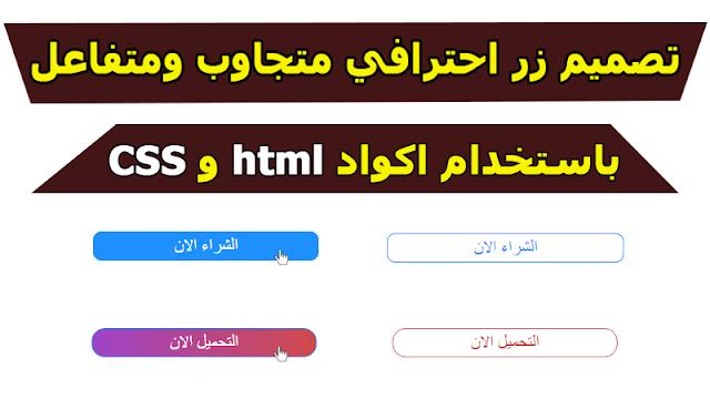 تصميم زر احترافي متجاوب ومتفاعل بالـ html و css