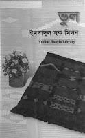 Vul by Imdadul Haque Milon