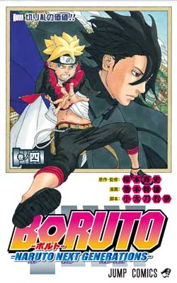 Ver Descargar Boruto: Naruto Next Generations Manga Tomo 04