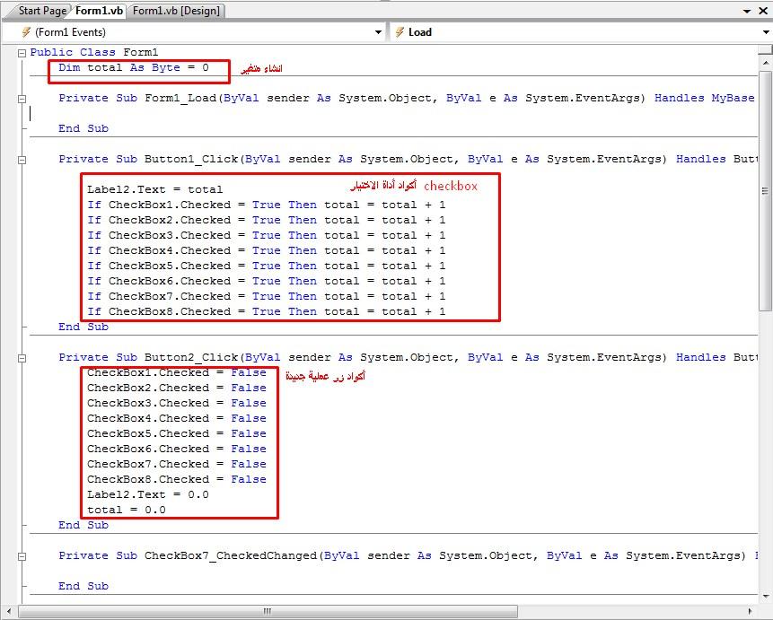 مشروع برنامج حسابات بسيط لمطعم ببرنامج Visual Basic تكنوبلوج