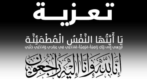 الجهوية 24 - عاااجل: إمام و فقيه مسجد محمد الخامس بأكادير في ذمة الله.