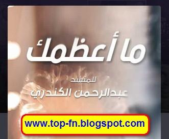 تحميل اناشيد عبدالرحمن الكندري mp3
