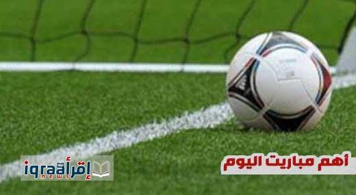 مواعيد أهم مباريات اليوم الأربعاء 23/08/2017 والقنوات الناقلة