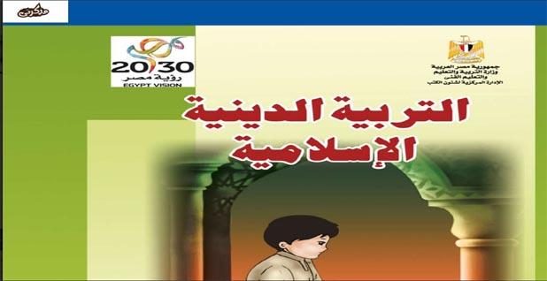 كتاب التربية الاسلامية لتانية ابتدائى ترم اول 2019