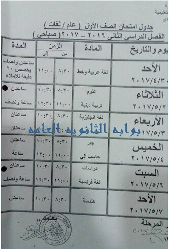جدول امتحانات الصف الأول الاعدادى الترم الثاني 2017 محافظة الجيزة
