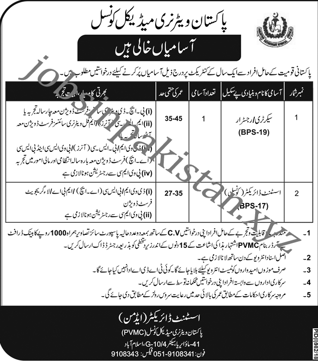 https://www.jobsinpakistan.xyz/2018/08/pvmc-jobs-2018.html
