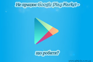 Не працює Google Play Market -