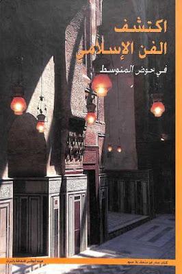 كتاب اكتشف الفن الإسلامي في حوض المتوسط