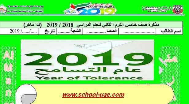 مذكرة دراسات اجتماعية صف خامس فصل ثاني2020 الامارات