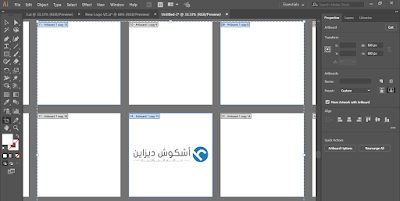 - سهولة تنظيم لوحات العمل (Artboards)