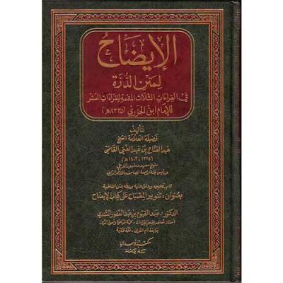 الإيضاح شرح الإمام الزبيدي على متن الدرة - إبن الجزري