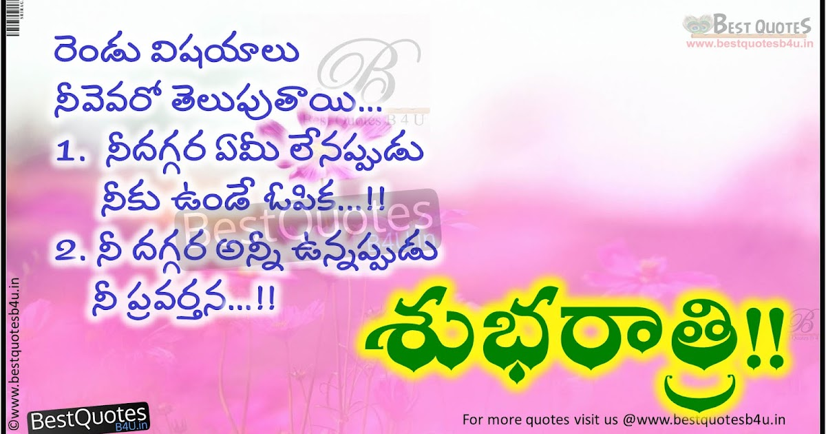 Heart Touching Quotes About Friendship In Telugu