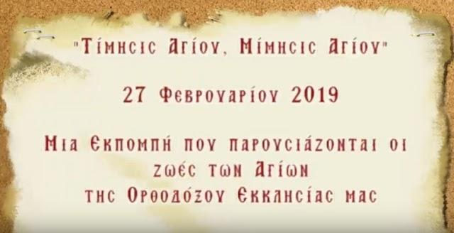"""""""Τίμησις Αγίου, Μίμησις Αγίου"""" 27 Φεβρουαρίου 2019"""