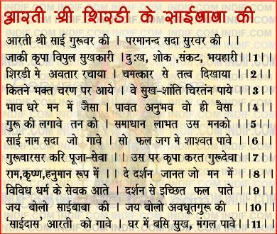 Shirdi Sai Baba Live Darshan: Best Collection of Sai Baba