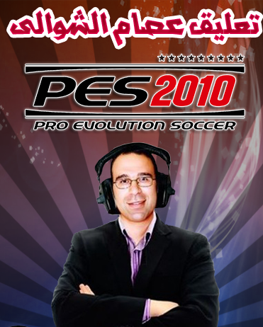 patch pes 2010 pc issam chawali