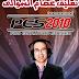 تحميل التعليق العربي لبيس 10 بصوت عصام الشوالي برابط واحد على ميديافاير شغال 100%