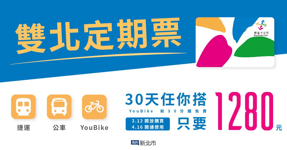 YouBike 1280月票