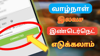 How to get free internet in life time with android mobile