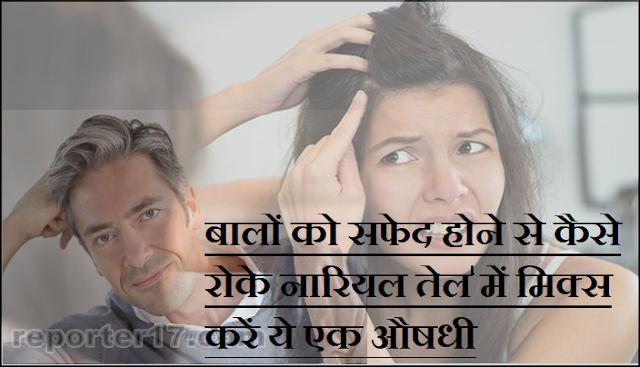 बालों को सफेद होने से कैसे रोके नारियल तेल में मिक्स करें ये एक औषधी