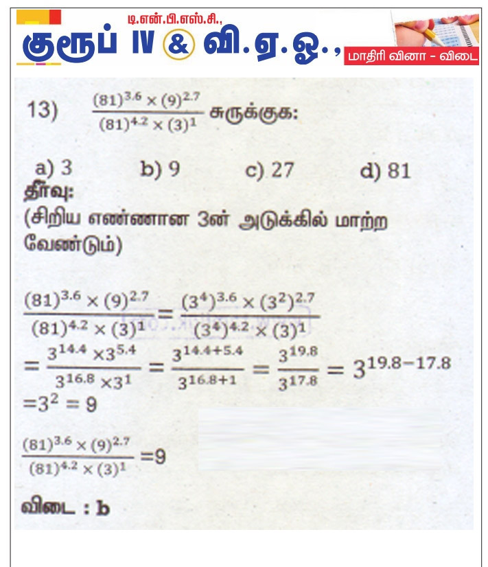 tnpsc maths shortcuts in tamil part 19