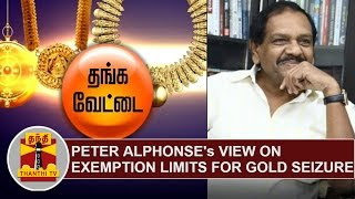 Peter Alphonse's View on 'Exemption Limits for Gold Seizure' | Thanthi Tv