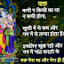 Waqt Quotes, Radha Krishna Hindi Suvichar Photos