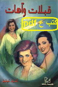 تحميل كتاب قبلات وآهات pdf أشرف مصطفى توفيق