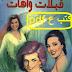 تحميل كتاب قبلات وآهات pdf  اشرف مصطفى توفيق