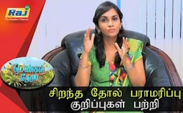 Health Tips By Dr. S Krithika Ravindran