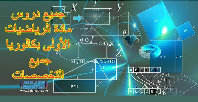 دروس الرياضيات الأولى بكالوريا علوم تجريبية-علوم و تكنلوجيات